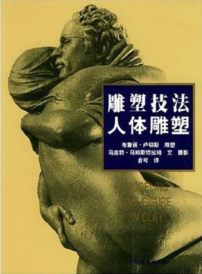 雕塑技法人体雕塑