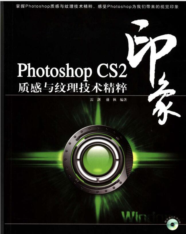 PHOTOSHOP印象 质感与纹理技术精粹