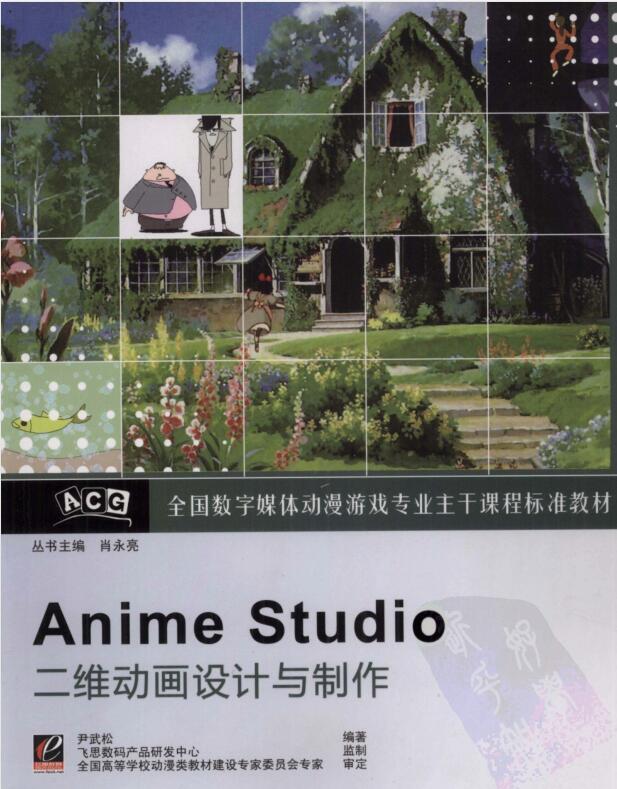Anime Studio二维动画设计与制作