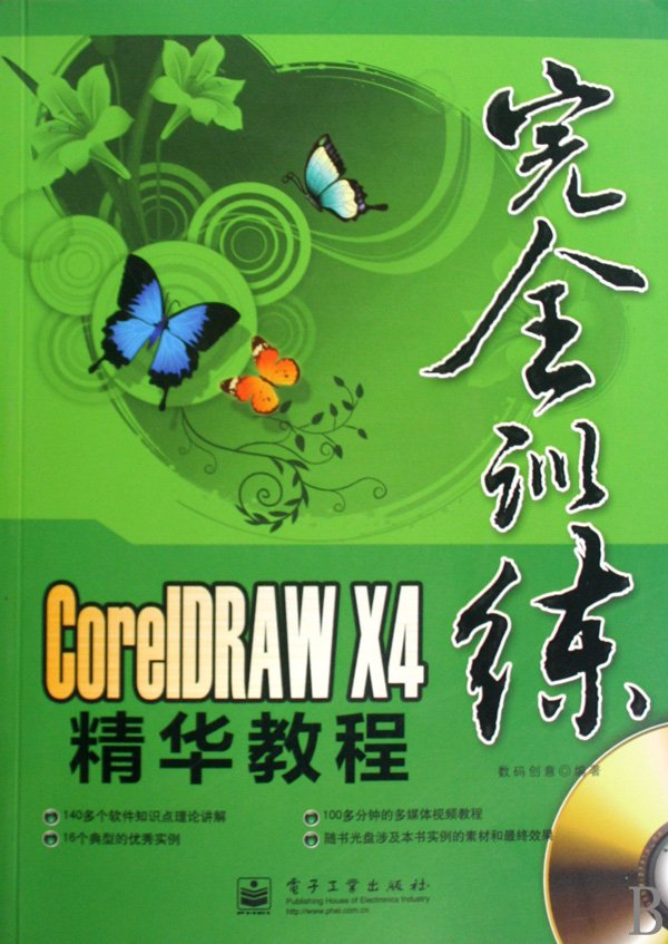 CORELDRAW X4精华教程