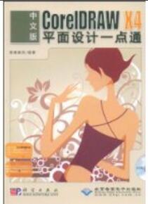 中文版CorelDRAW X4平面设计一点通
