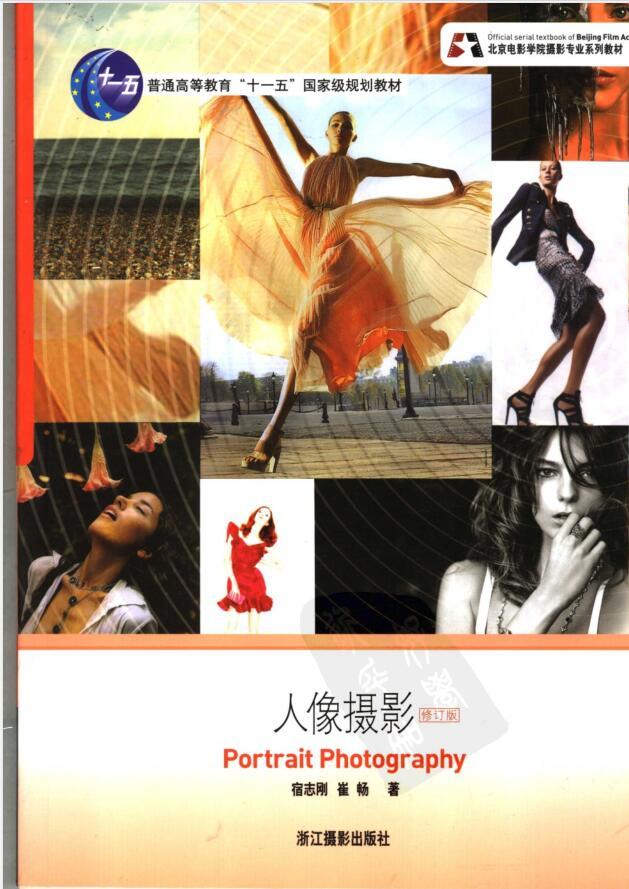 北京电影学院图片摄影专业系列教材-人像摄影.摄影构图.摄影美学基础.摄影作品研究.专题摄影