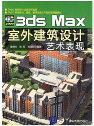 3ds Max室外建筑设计艺术表现