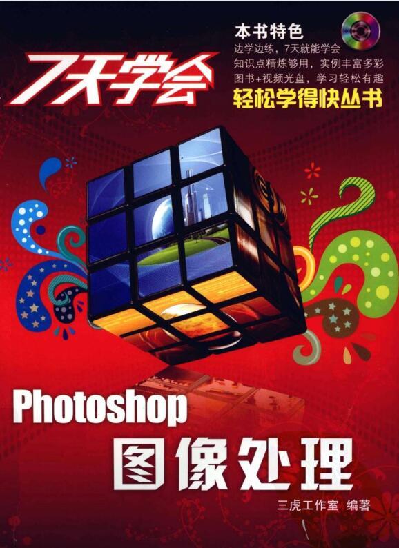 7天学会PHOTOSHOP图像处理