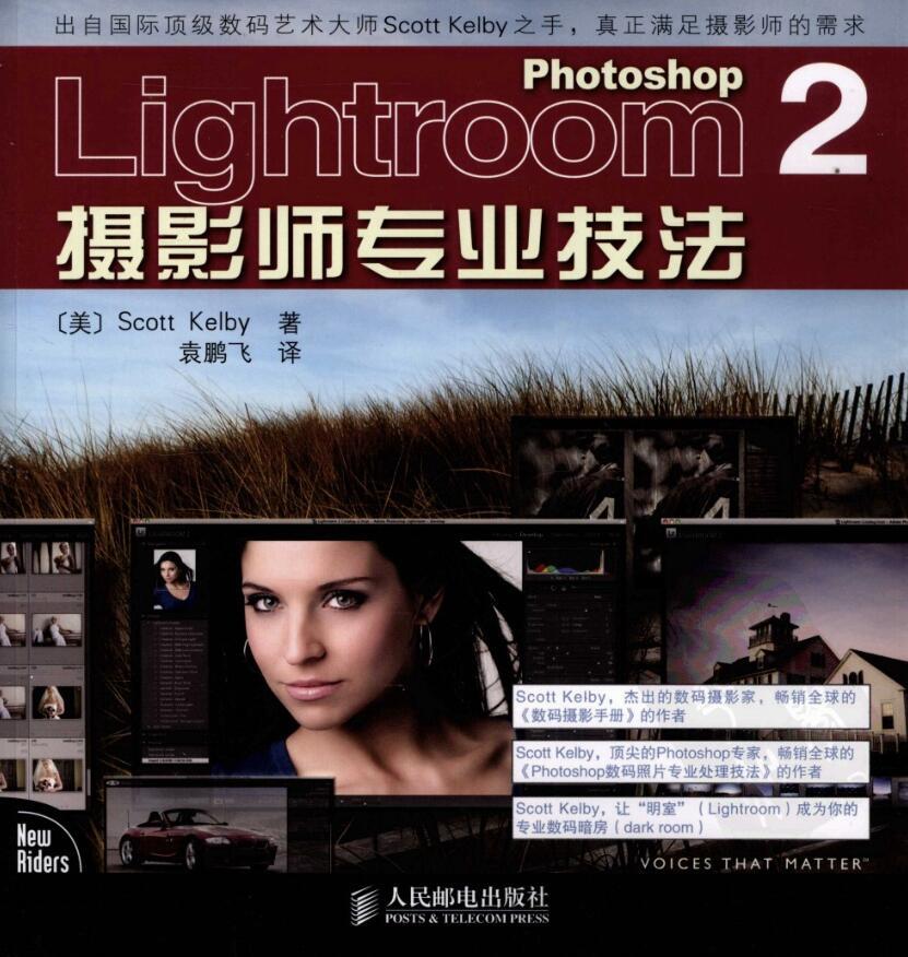 Photoshop.Lightroom.2摄影师专业技法