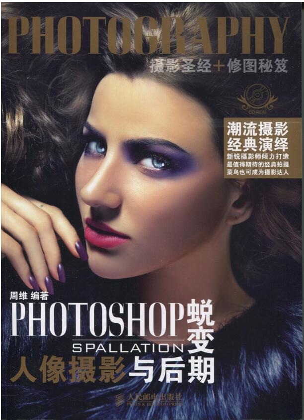 PHOTOSHOP蜕变:人像摄影与后期