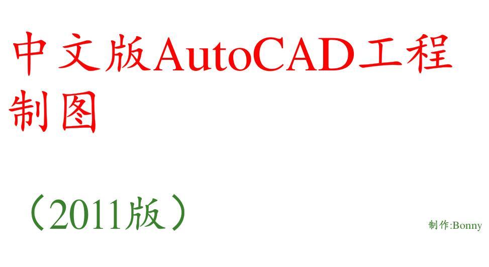 AutoCAD2011-工程制图