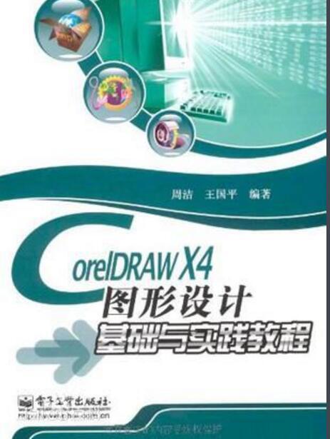 COREIDAW X4图形设计基础与实践教程