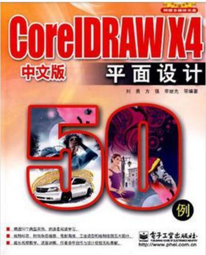 CoreLDRAW X4中文版平面设计50例