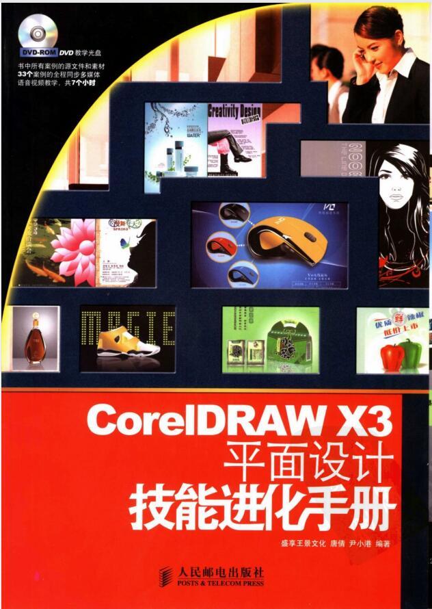 CorelDRAW X3平面设计技能进化手册