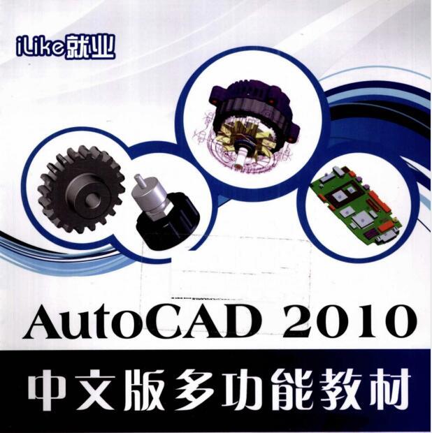 ILIKE就业  AUTOCAD 2010中文版多功能教材