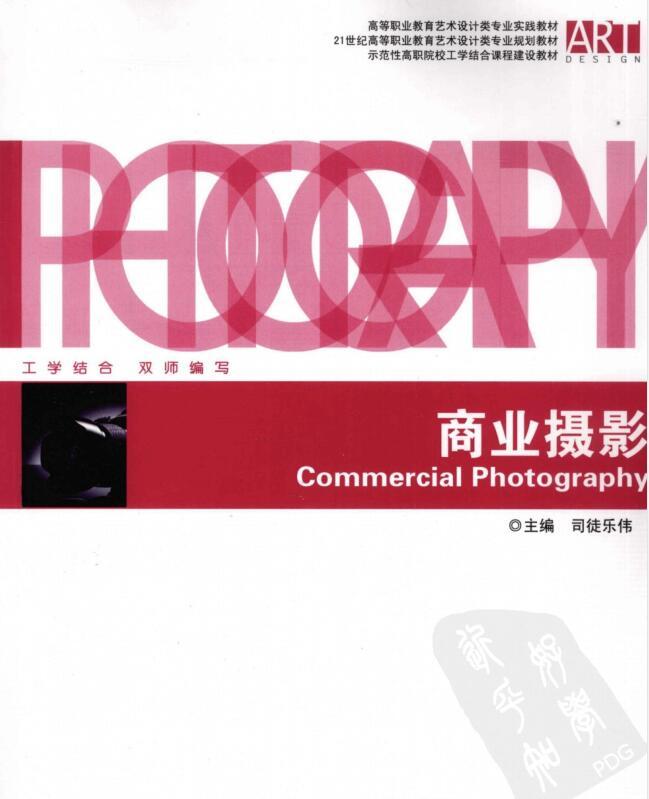 高职教育艺术设计实践教材—商业摄影