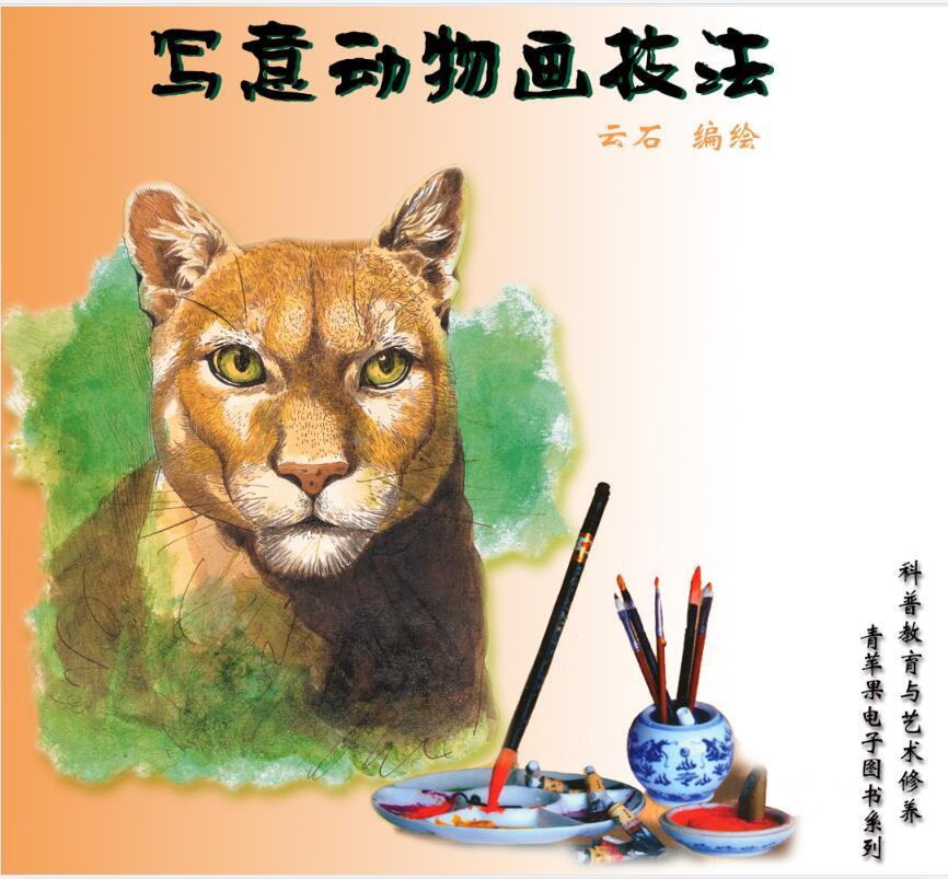 写意动物画技法