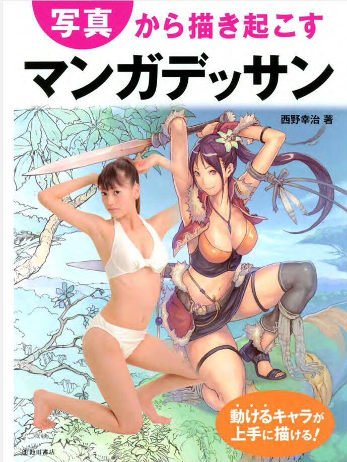 漫画动态人物素描技法(写真から描き起こす,マンガデッサン)日文版