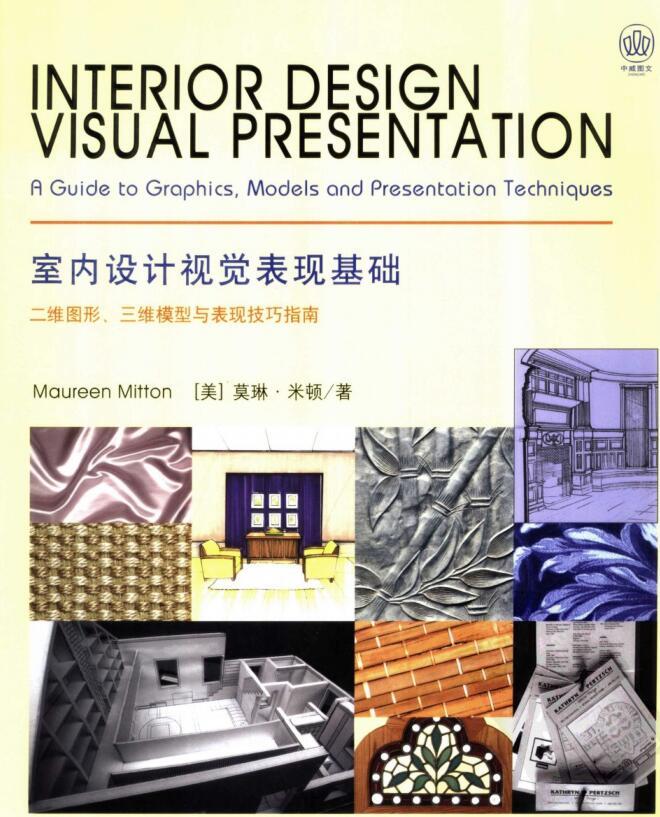 室内设计视觉表现基础:二维图形、三维模型与表现技巧指南