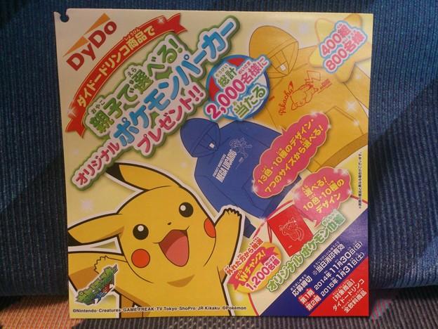 親子で選べる!オリジナルポケモンパーカープレゼント!!