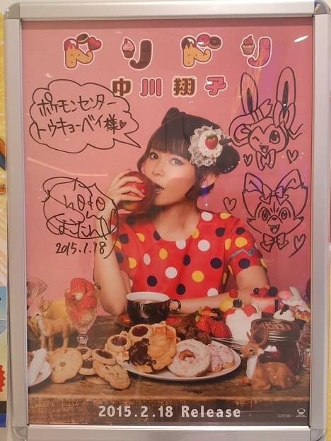 中川翔子 サイン入りポスター ドリドリ ポケモンセンタートウキョーベイ