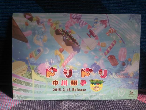 ドリドリ ポケモンセンターオリジナル特典 ポストカード