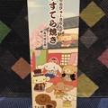Photos: 品川紋次郎 さんりおぴゅーろらんど かすてら焼き