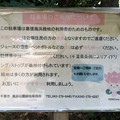 Photos: ちはなちゃん 駐車場のご利用について 幕張海浜緑地