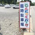 Photos: こんにゃくパーク 臨時駐車場