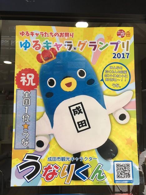 うなりくん ゆるキャラグランプリ2017 全国1位