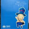 Photos: ぽ~とくん