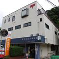 s7411_横須賀逸見郵便局_神奈川県横須賀市