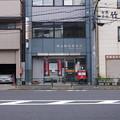 s8254_押上駅前郵便局_東京都墨田区