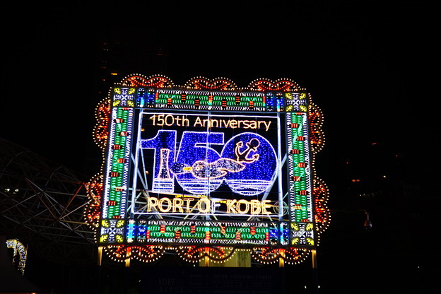 神戸開港150周年