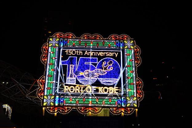 写真: 神戸開港150周年