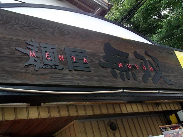 011-5「麺屋無双」看板