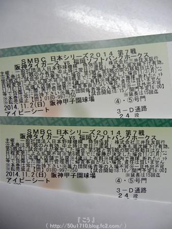 141101-日本シリーズ7戦チケ (1)