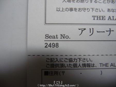 141210-141224THE ALFEE@武道館 メモチケ (4)