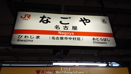 141222-横浜→名古屋 (23)