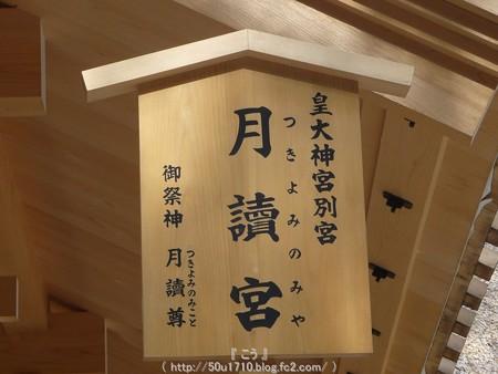 141223-月読宮 (29)