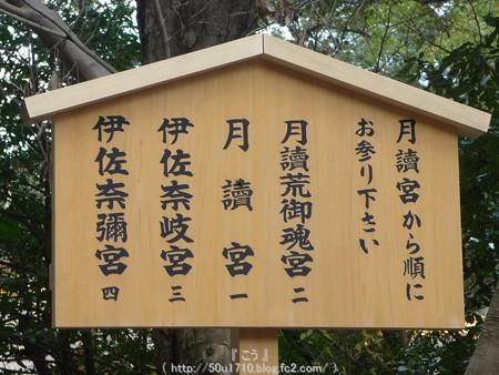 141223-月読宮 (34)