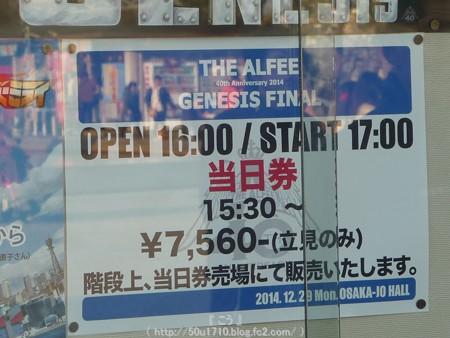 141229-THE ALFEE@城ホール (6)