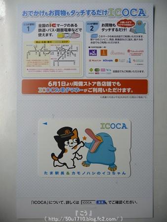 141230-イコタマICOCA (2)