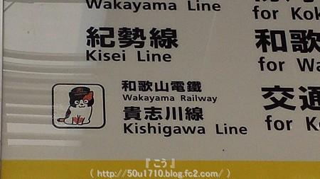 141230-大阪→和歌山→名古屋 (6)