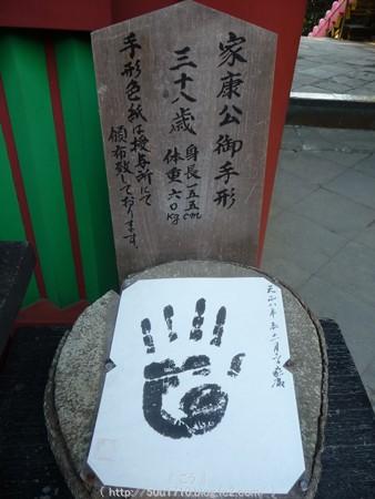 150109-久能山東照宮 (95)