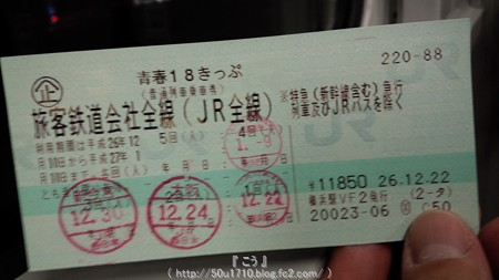 150109-青春18きっぷ