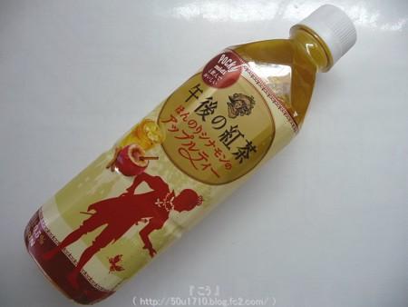 午後の紅茶×ポッキー コラボ商品 (3)