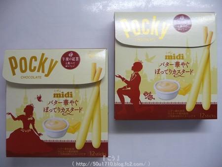午後の紅茶×ポッキー コラボ商品 (5)