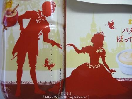 午後の紅茶×ポッキー コラボ商品 (8)