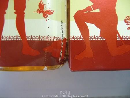 午後の紅茶×ポッキー コラボ商品 (12)