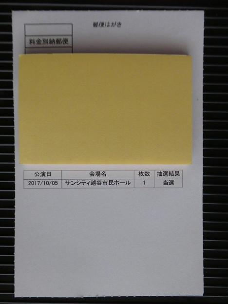 170823-THE ALFEE@越谷 当選通知 (3)