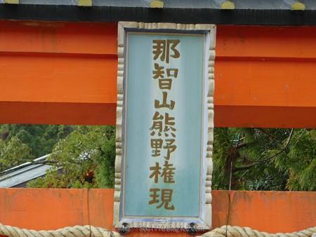 160324-熊野那智大社 (5)