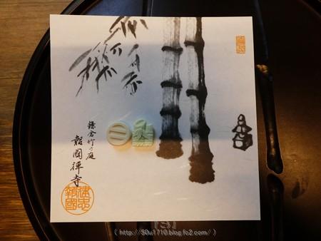 171113-報国寺 (40)