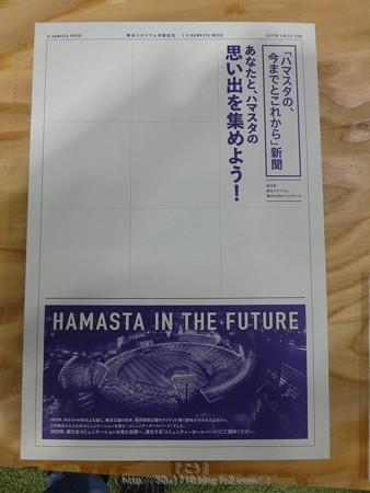 171122-ハマスタ展 ハマスタ新聞 スタンプラリー (6)